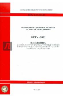 ФЕРм 81-03-2001-И3. Изменения, которые вносятся в государственные сметные нормативы