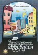 Роман Бажилин: Вальсирующий аккордеон. Эстрадные пьесы для аккордеона (баяна). Выпуск 1