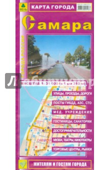 Карта города. Самара