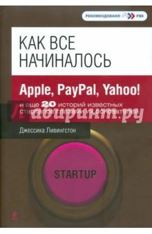 Как все начиналось: Apple, PayPal, Yahoo! и еще 20 историй известных стартапов - Джессика Ливингстон
