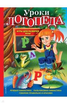 Купить Елена Косинова: Уроки логопеда. Игры для развития речи ISBN: 978-5-699-52534-8