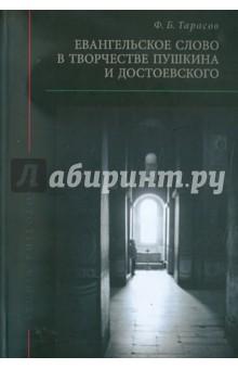Евангельское слово в творчестве А.С.Пушкина и Ф.М.Достоевского - Федор Тарасов