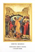 Христос Воскресе. Евангельские сюжеты и молитва в русской поэзии