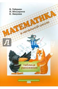гдз по математике 2 класс гейдман мишарина зверева