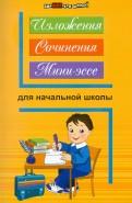 Наталья Безденежных: Изложения, сочинения, мини-эссе для начальной школы