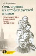 Мария Шорникова: Семь страниц из истории русской музыки (+ CD)