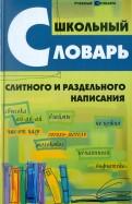 Ольга Гайбарян - Школьный словарь слитного и раздельного написания обложка книги