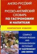 Кристина Кимчук: Англорусский, русскоанглийский словарь по гастрономии и напиткам. 50 000 терминов