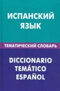 Мария Суслова: Испанский язык. Тематический  словарь. 20000 слов и предложений с транскрипцией испанских слов