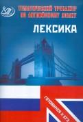 Ю.С. Веселова: Тематический тренажер по английскому языку. Лексика