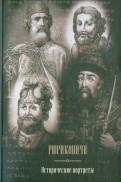 Валерий Курганов: Рюриковичи
