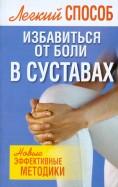 Николай Белов: Легкий способ избавиться от боли в суставах