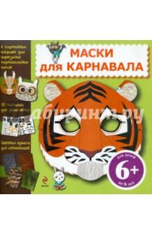 Купить Маски для карнавала ISBN: 978-5-699-52223-1