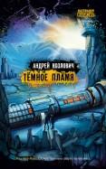 Андрей Козлович: Темное пламя