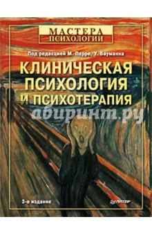 Клиническая психология и психотерапия - Майнрад Перре
