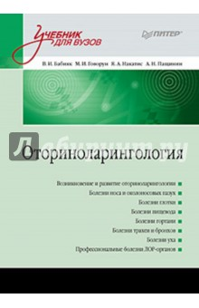 Оториноларингология: Учебник для вузов - Бабияк, Говорун, Накатис