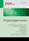 Бабияк, Говорун, Накатис: Оториноларингология: Учебник для вузов