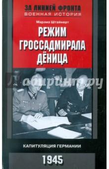 Режим гроссадмирала Деница. Капитуляция Германии. 1945 - Марлиз Штайнерт