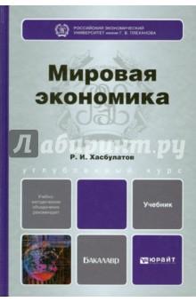 Мировая экономика. Учебник для бакалавров - Руслан Хасбулатов