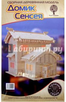 Купить Домик Сенсея. Сборная деревянная модель (PH069) ISBN: 6937890510422