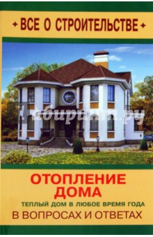 Отопление дома в вопросах и ответах - Сергей Котельников