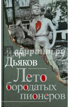 Лето бородатых пионеров - Игорь Дьяков