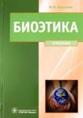 Юрий Хрусталев: Биоэтика. Философия сохранения жизни и сбережения здоровья