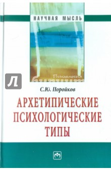 Архетипические психологические типы - Сергей Поройков