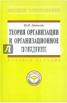 Теория организации и организационное поведение: Учебное пособие