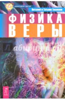 Физика веры - Тихоплав, Тихоплав