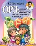 Евгений Комаровский: ОРЗ: руководство для здравомыслящих родителей