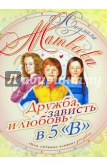 Дружба, зависть и любовь в 5 В - Людмила Матвеева