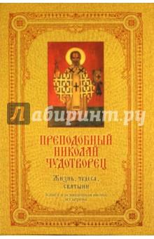 Преподобный Николай Чудотворец: Жизнь, чудеса, святыни - Екатерина Щеголева