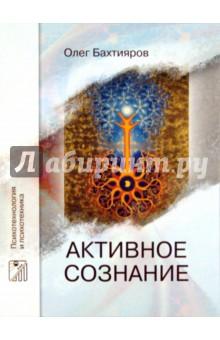 Активное сознание - Олег Бахтияров