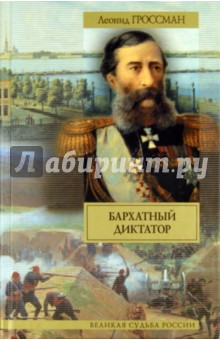 Бархатный диктатор. Рулетенбург - Леонид Гроссман