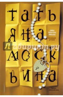 Купить Татьяна Москвина: Она что-то знала ISBN: 978-5-17-075120-4