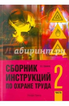 Сборник инструкций по охране труда. Часть 2 - Ольга Ефремова