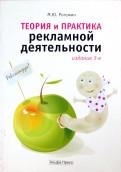Михаил Рогожин - Теория и практика рекламной деятельности обложка книги
