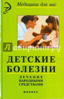 Детские болезни. Лечение народными средствами