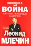 Леонид Млечин: Холодная война: политики, полководцы, разведчики