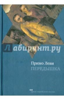 Купить Примо Леви: Передышка ISBN: 978-5-7516-0976-4