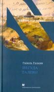 Гилель Галкин - Йегуда Галеви обложка книги