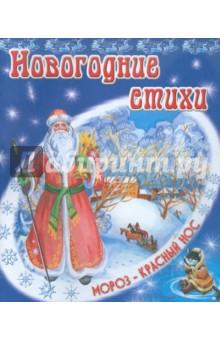 Новогодние стихи - В. Степанов