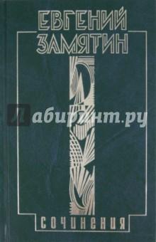 Собрание сочинений в 5 томах. Том 3. Лица - Евгений Замятин