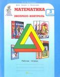 О. Холодова - Математика. 3 класс. Экспресс-контроль. Рабочая тетрадь обложка книги