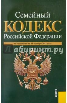 Семейный кодекс РФ по состоянию на 15.10.2011 года