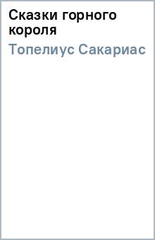 Сказки горного короля - Сакариас Топелиус