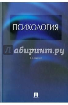 Психология. Учебник - Аллахвердов, Безносов, Богданов, Бреннер, Богданова