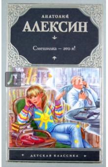 Смешилка - это я! - Анатолий Алексин