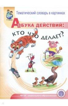тематический словарь в картинках